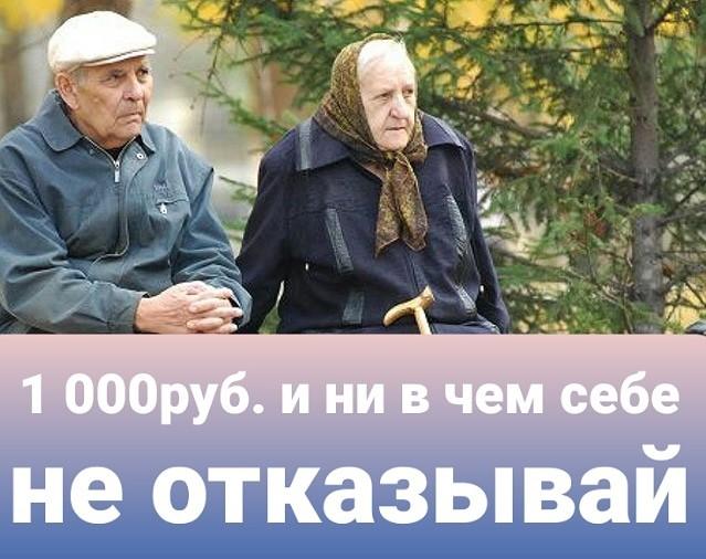 1000 рублей - и ни в чем себе не отказывай!